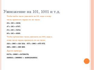 Умножение на 101, 1001 и т.д. Чтобы любое число умножить на 101, надо к этом