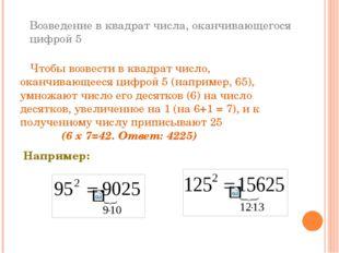 Возведение в квадрат числа, оканчивающегося цифрой 5 Чтобы возвести в квадрат
