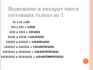 Возведение в квадрат чисел состоящих только из 1 11 х 11 =121 111 х 111 = 123
