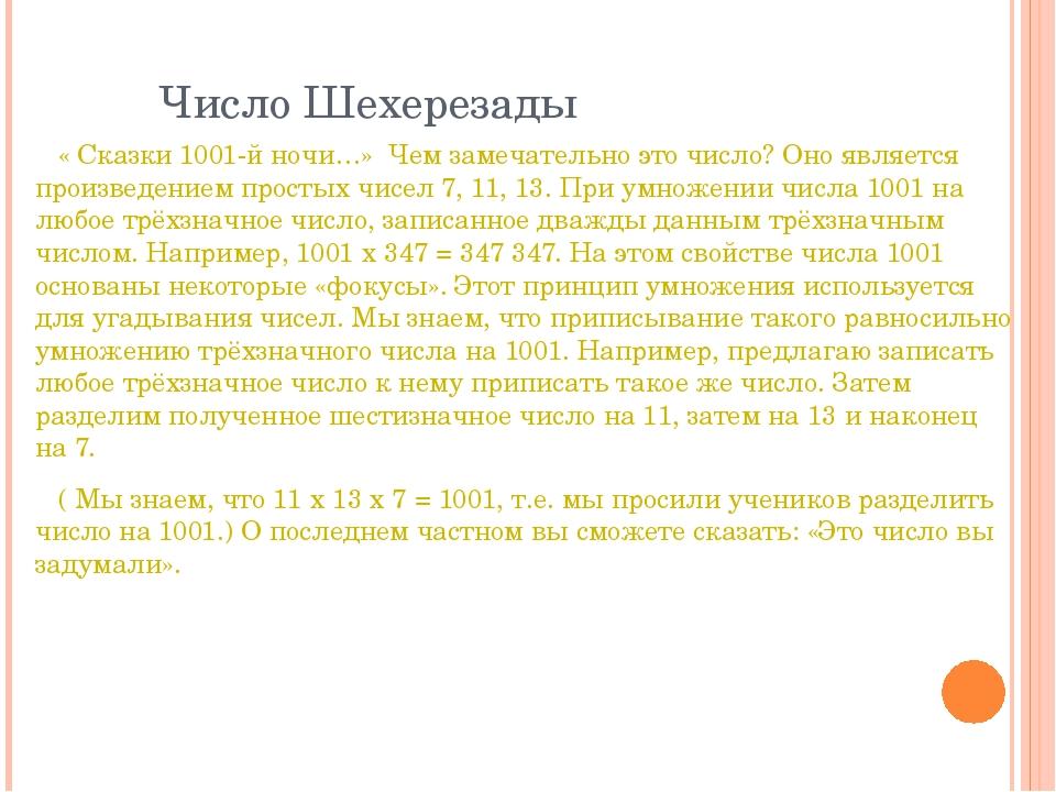 Число Шехерезады « Сказки 1001-й ночи…» Чем замечательно это число? Оно явля...