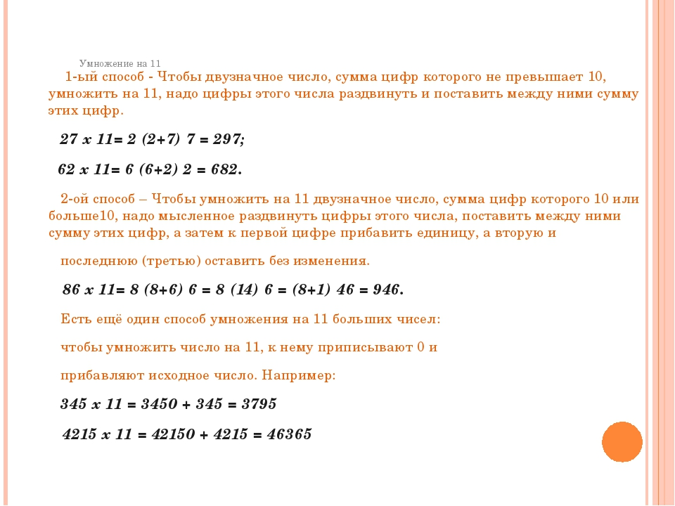 Умножение на 11 1-ый способ - Чтобы двузначное число, сумма цифр которого...