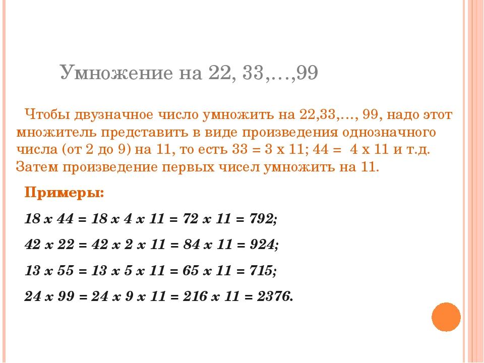 Умножение на 22, 33,…,99 Чтобы двузначное число умножить на 22,33,…, 99, над...