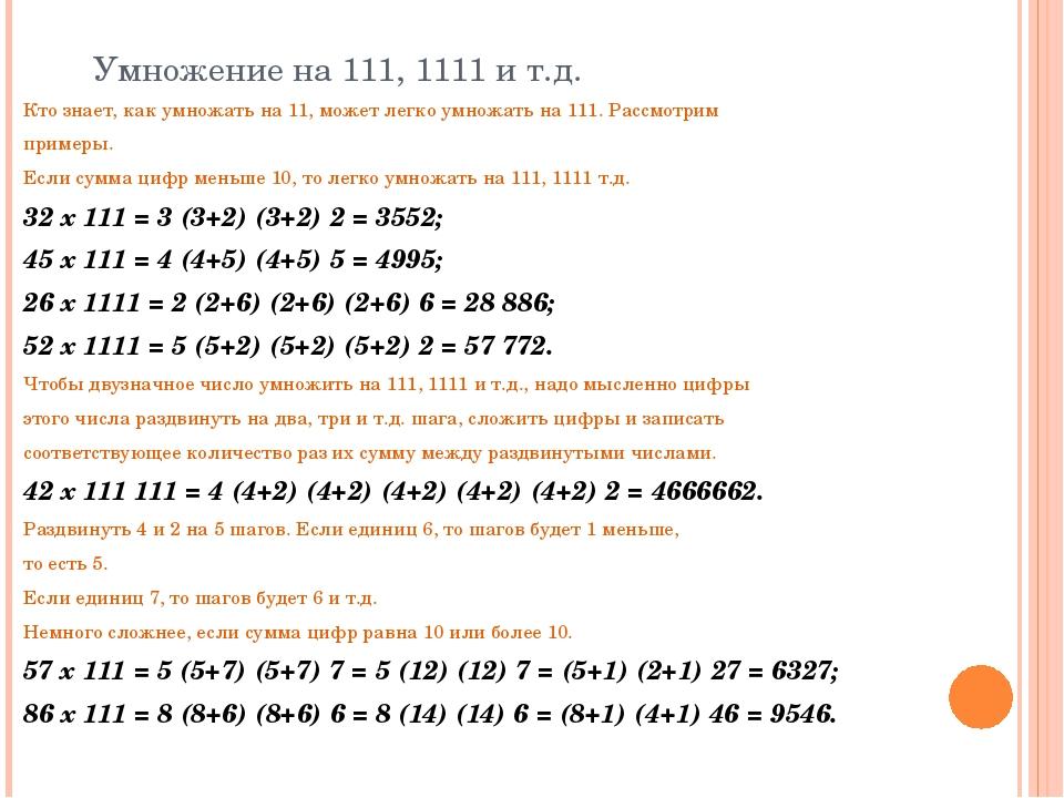 Умножение на 111, 1111 и т.д. Кто знает, как умножать на 11, может легко умно...