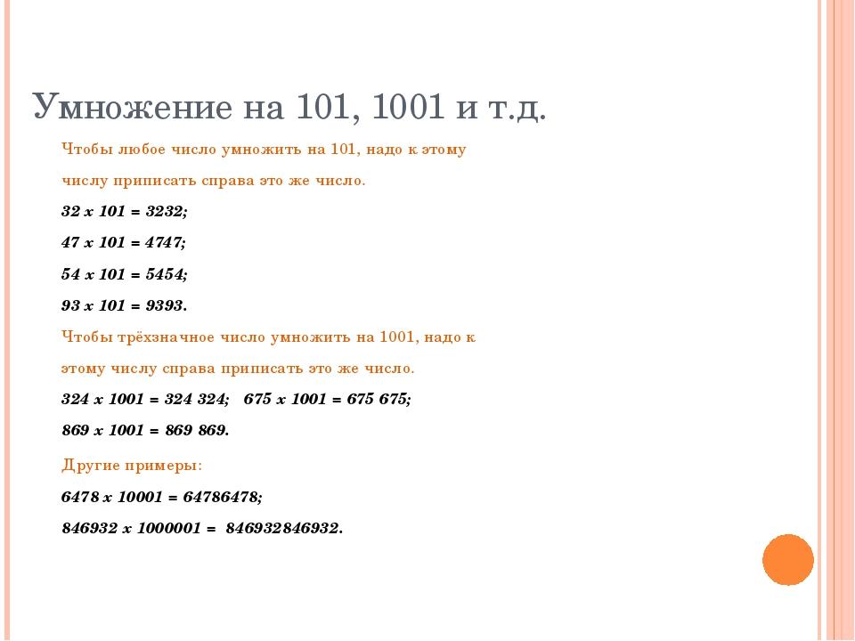 Умножение на 101, 1001 и т.д. Чтобы любое число умножить на 101, надо к этом...