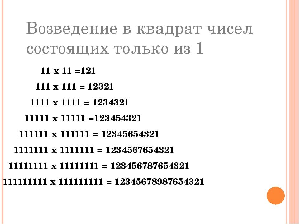 Возведение в квадрат чисел состоящих только из 1 11 х 11 =121 111 х 111 = 123...