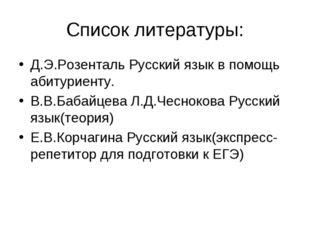 Список литературы: Д.Э.Розенталь Русский язык в помощь абитуриенту. В.В.Бабай