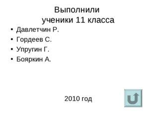 Выполнили ученики 11 класса Давлетчин Р. Гордеев С. Упругин Г. Бояркин А. 201