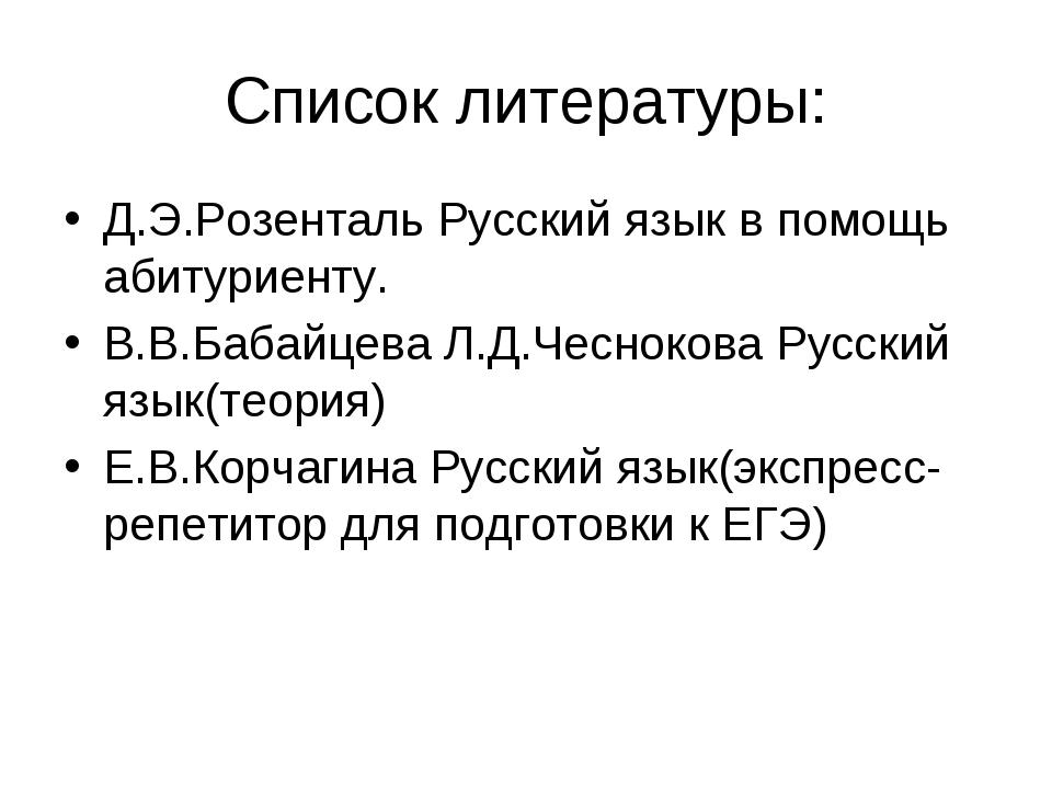 Список литературы: Д.Э.Розенталь Русский язык в помощь абитуриенту. В.В.Бабай...