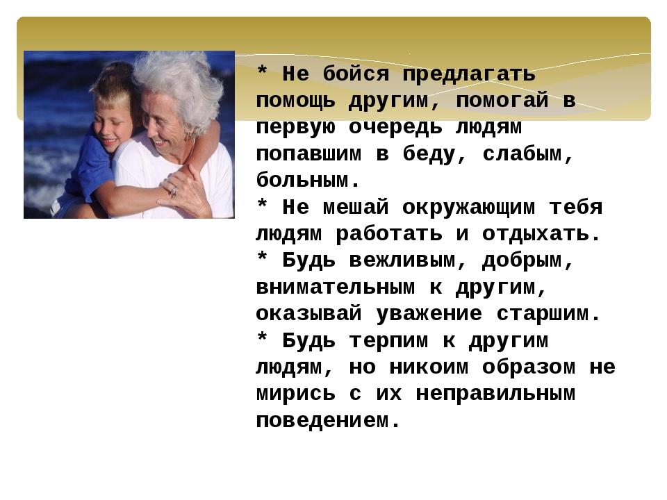 * Не бойся предлагать помощь другим, помогай в первую очередь людям попавши...
