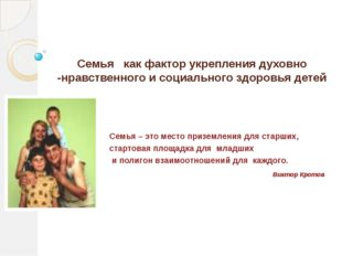 Семья как фактор укрепления духовно -нравственного и социального здоровья дет
