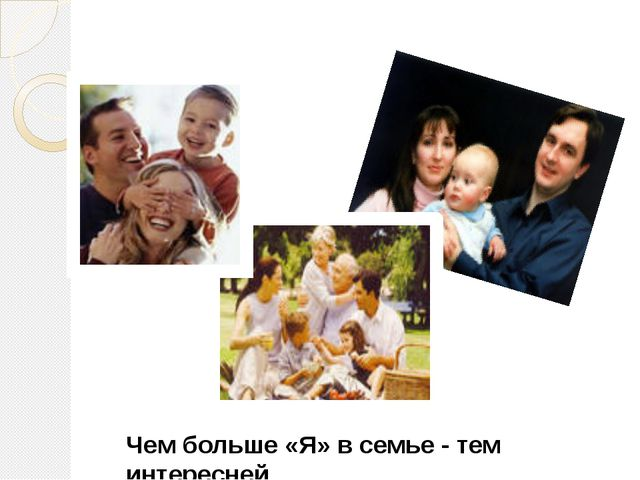 Чем больше «Я» в семье - тем интересней