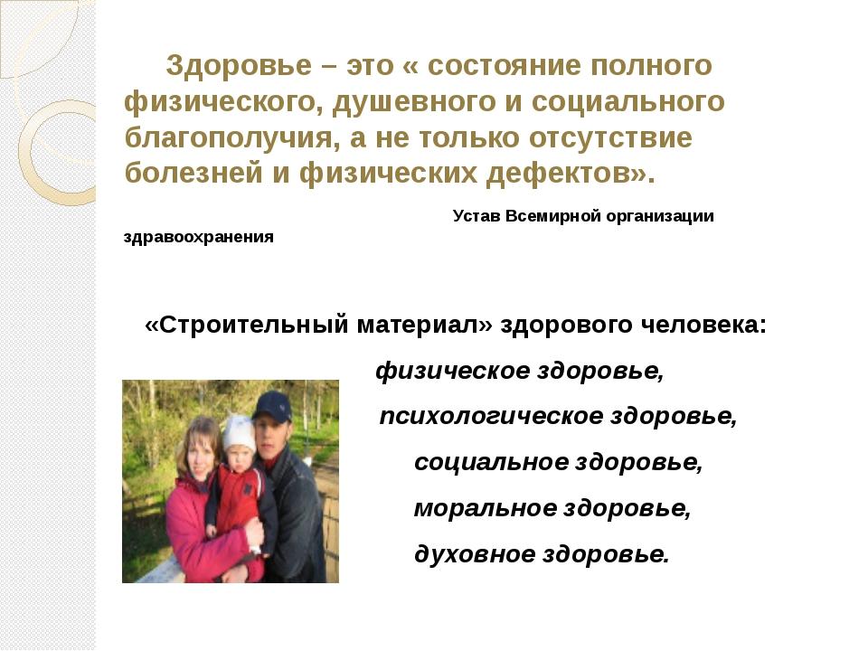 Здоровье – это « состояние полного физического, душевного и социального благ...