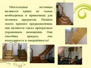 Межэтажные лестницы являются одним из самых необходимых и привычных для челов