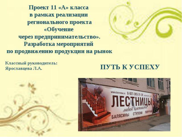 Проект 11 «А» класса в рамках реализации регионального проекта «Обучение чере...
