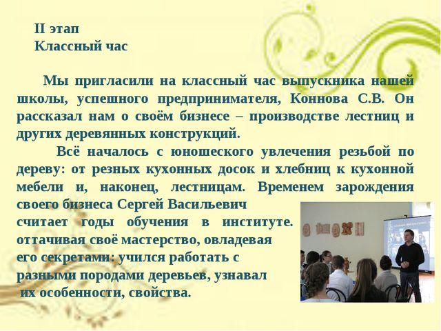 II этап Классный час Мы пригласили на классный час выпускника нашей школы, ус...