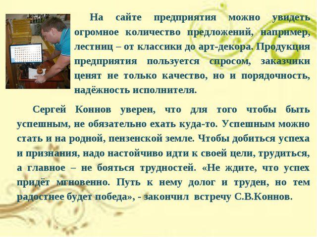 Сергей Коннов уверен, что для того чтобы быть успешным, не обязательно ехать...