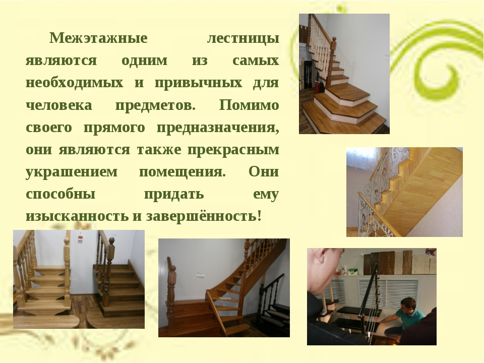 Межэтажные лестницы являются одним из самых необходимых и привычных для челов...