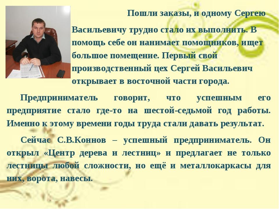 Пошли заказы, и одному Сергею  Васильевичу трудно стало их выполнить. В...
