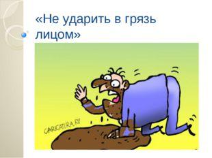 «Не ударить в грязь лицом»