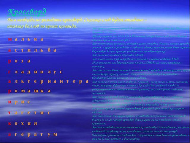 Кроссворд Вам необходимо разгадать кроссворд. Сколько слов будет отгадано – с...