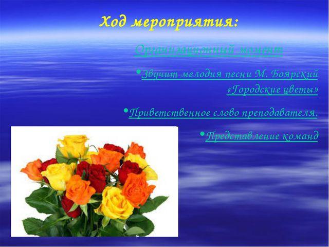 Ход мероприятия: Организационный момент Звучит мелодия песни М. Боярский «Гор...
