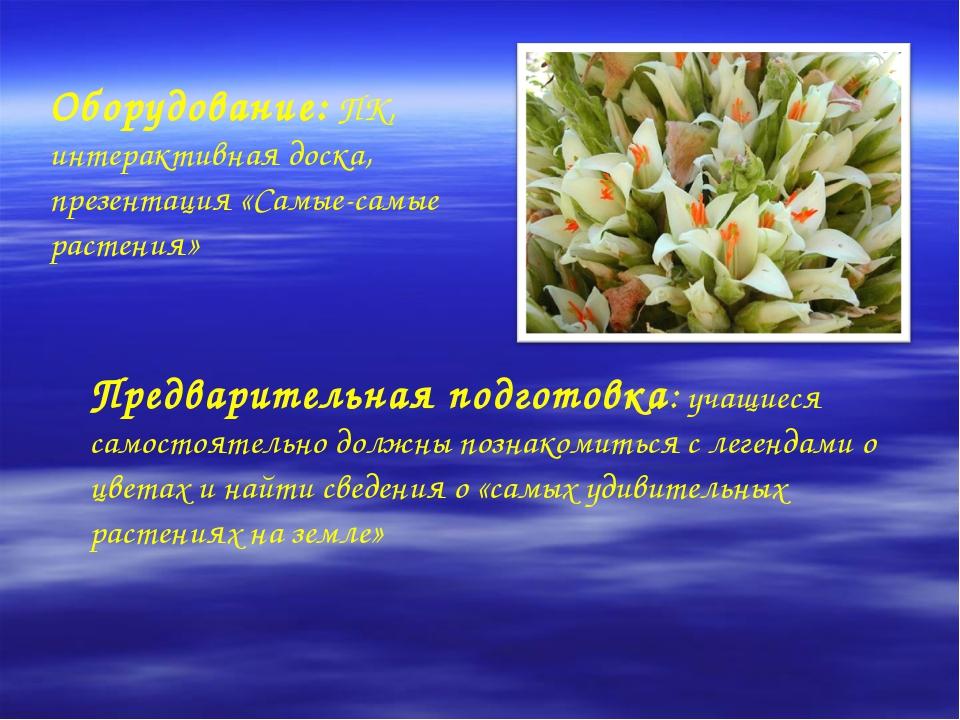 Оборудование: ПК, интерактивная доска, презентация «Самые-самые растения» Пре...
