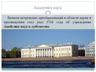 Академия наук Венцом петровских преобразований в области науки и просвещения