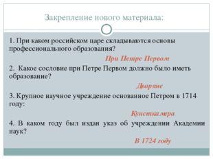 Закрепление нового материала: 1. При каком российском царе складываются осно