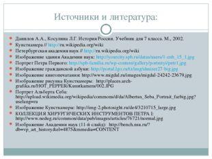 Источники и литература: Данилов А.А., Косулина Л.Г. История России. Учебник д