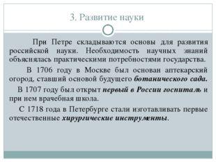 3. Развитие науки При Петре складываются основы для развития российской науки