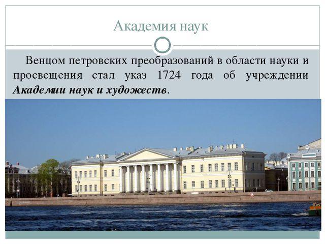 Академия наук Венцом петровских преобразований в области науки и просвещения...