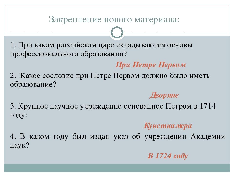 Закрепление нового материала: 1. При каком российском царе складываются осно...