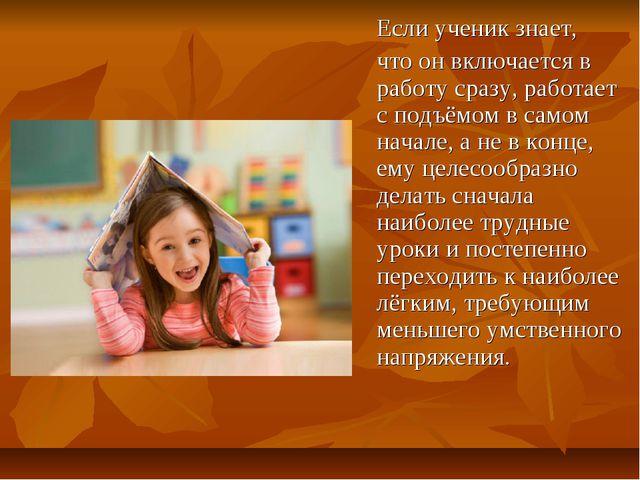 Если ученик знает, что он включается в работу сразу, работает с подъёмом в...
