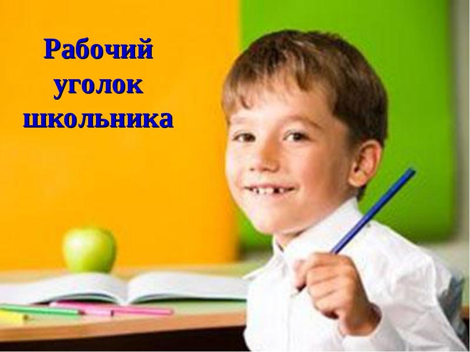 Рабочий уголок школьника
