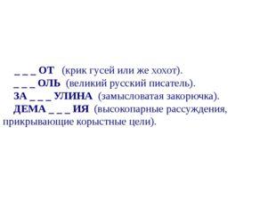 _ _ _ ОТ (крик гусей или же хохот). _ _ _ ОЛЬ (великий русский писа
