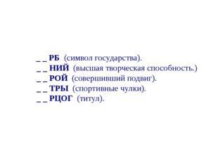 _ _ РБ (символ государства). _ _ НИЙ (высшая творческая способность.)