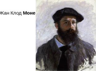 Жан Клод Моне