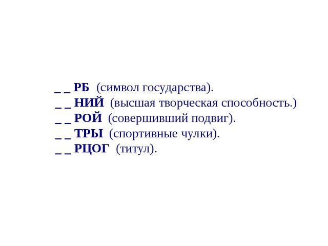 _ _ РБ (символ государства). _ _ НИЙ (высшая творческая способность.) ...