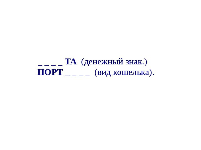 _ _ _ _ ТА (денежный знак.) ПОРТ _ _ _ _(вид кошелька).