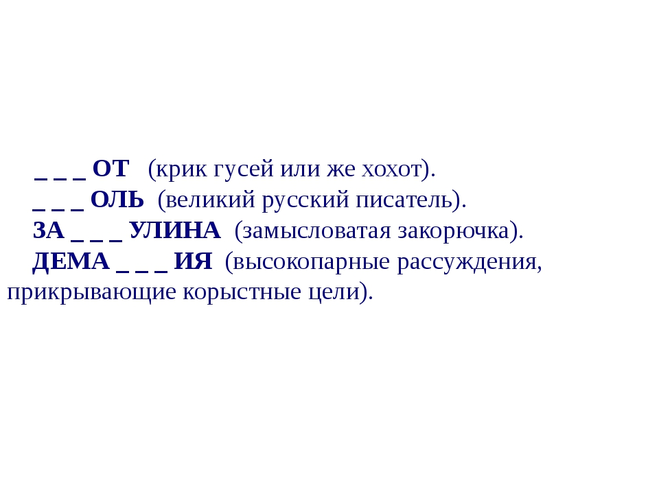 _ _ _ ОТ (крик гусей или же хохот). _ _ _ ОЛЬ (великий русский писа...