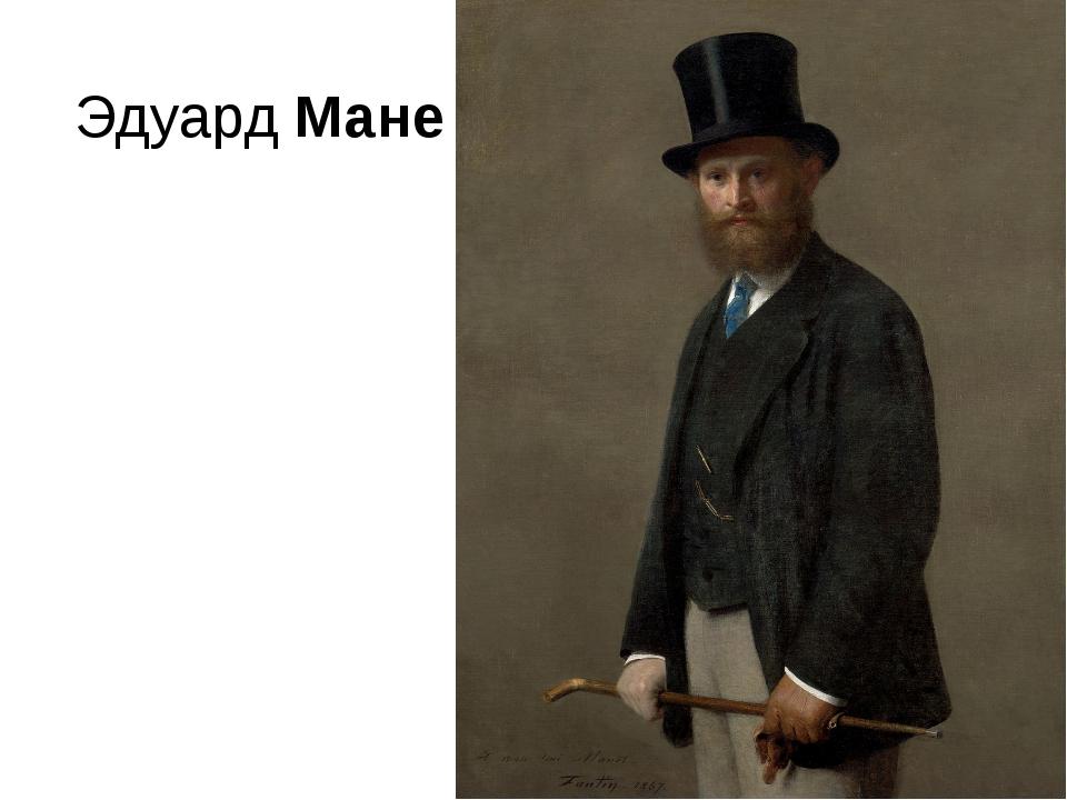 Эдуард Мане