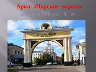 Арка «Царские ворота» Арка «Царские ворота» высота 900 см = м 9