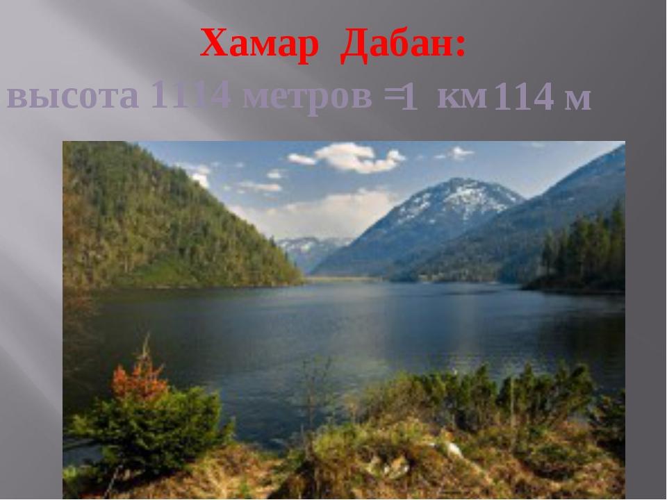 Хамар Дабан: высота 1114 метров = км 1 114 м