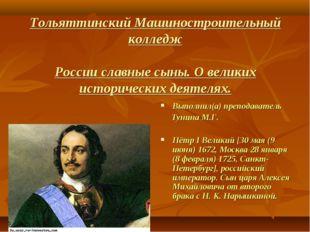 Тольяттинский Машиностроительный колледж России славные сыны. О великих исто
