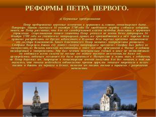 РЕФОРМЫ ПЕТРА ПЕРВОГО. а) Церковные преобразования