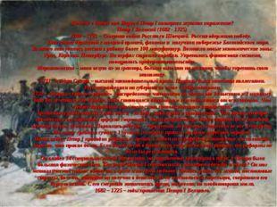 Почему в битве под Нарвой Петр I потерпел жуткое поражение? Петр I Великий (