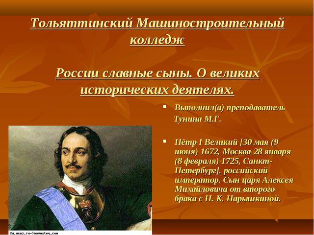 Тольяттинский Машиностроительный колледж России славные сыны. О великих исто...