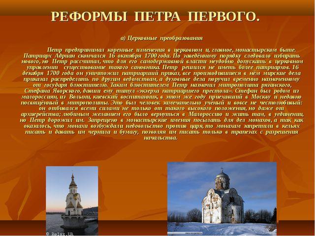 РЕФОРМЫ ПЕТРА ПЕРВОГО. а) Церковные преобразования   ...