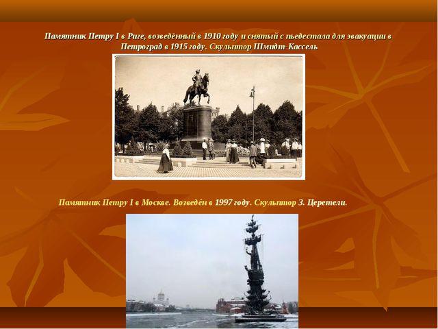 Памятник Петру I в Риге, возведённый в 1910 году и снятый с пьедестала для эв...