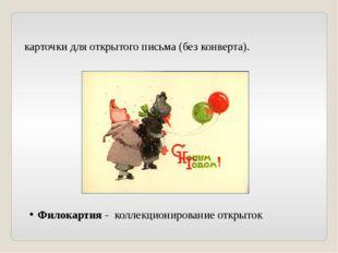 Откры́тка (откры́тое письмо́)— особый вид почтовой карточки для открытого пи
